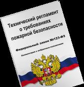 ФЗ РФ № 123